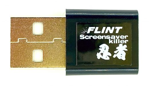 FLINT スクリーンセーバーキラー【忍者】